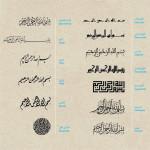 Styles of Arabic Handwriting
