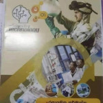 Chemistry book in Sri Lanka, jesse teaches chemistry!